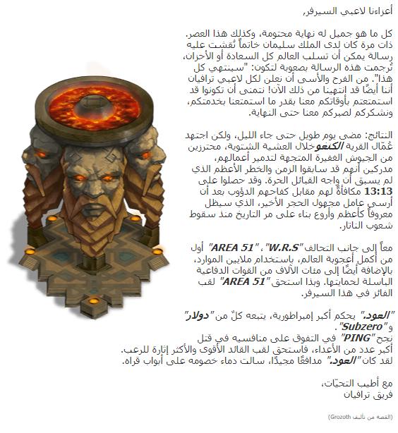 Arabics3x.png