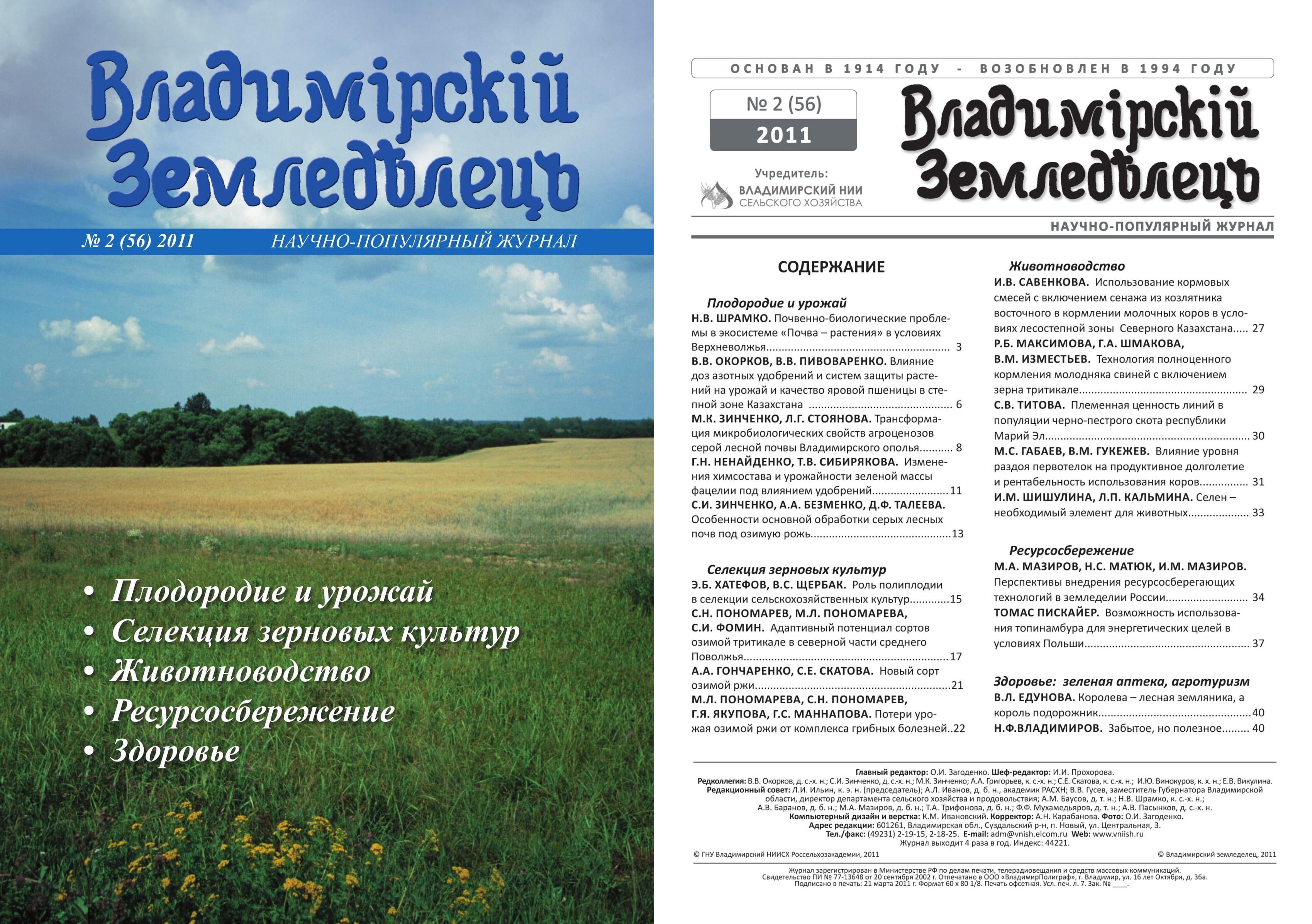 Владимирский земледелец 2(56) 2011