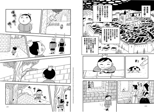 Topics tagged under 尖端 on 紀由屋分享坊 01-P10-P11