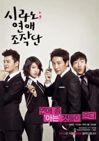 "Агентство знакомств ""Сирано"" | Dating Agency: Cyrano | Yeonaejojakdan: Shirano"