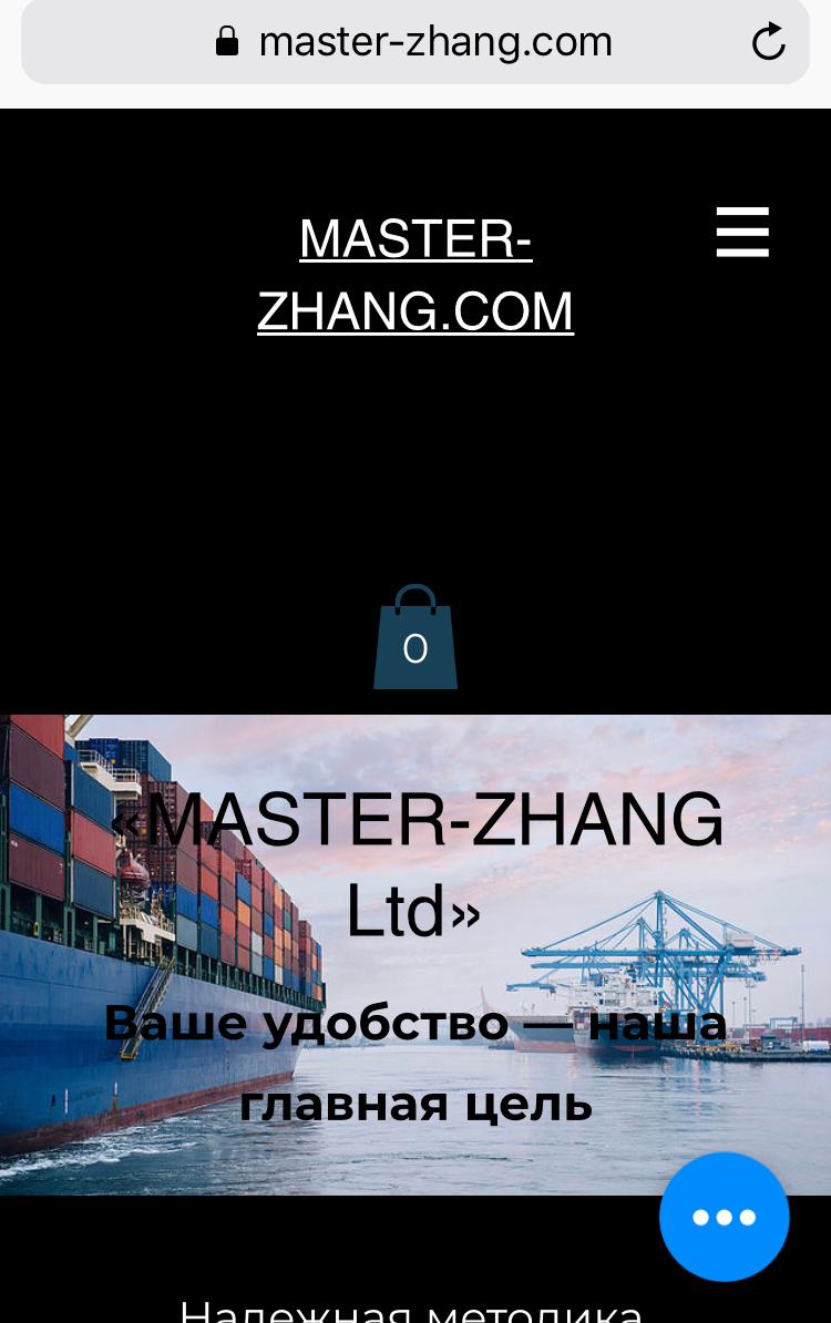 Мошенники из Китая