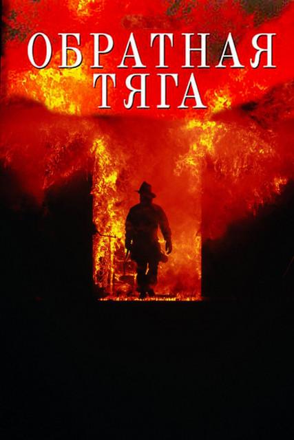 Смотреть Обратная тяга / Backdraft Онлайн бесплатно - «Обратная тяга» — это термин профессиональных пожарных. В результате «обратной тяги»...