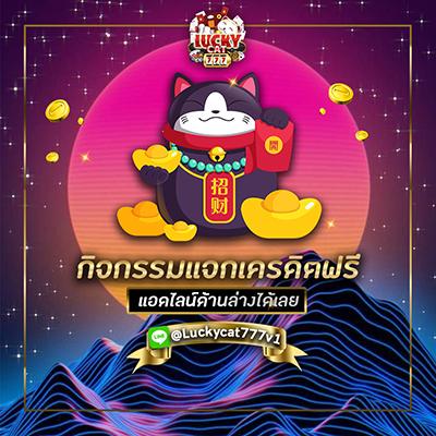 luckycat-promotion-1