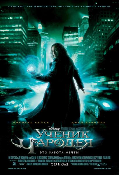 Смотреть Ученик чародея / The Sorcerer's Apprentice Онлайн бесплатно - Манхэттен, наши дни. Мастер магии Бальтазар Блэйк пытается защитить Нью-Йорк от своего...