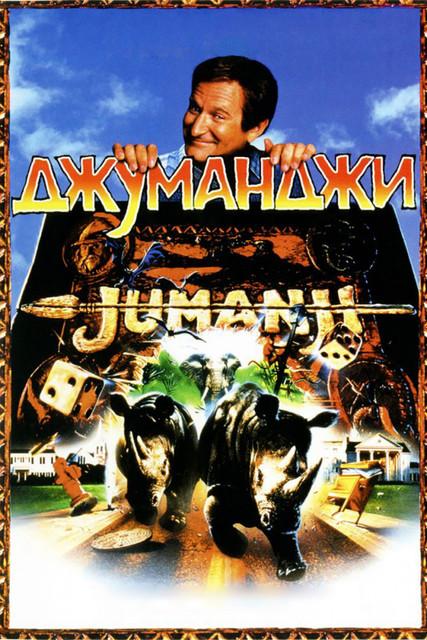 Смотреть Джуманджи / Jumanji Онлайн бесплатно - Случайно обнаружив настольную игру со странным названием «Джуманджи» Алан Пэрриш, не зная...