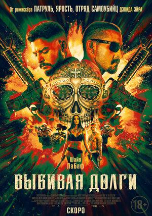 Qarzlarni to'lash / Soliq yig'uvchi / Soliqchi Uzbek tilida O'zbekcha tarjima kino 2020 HD tas-ix skachat