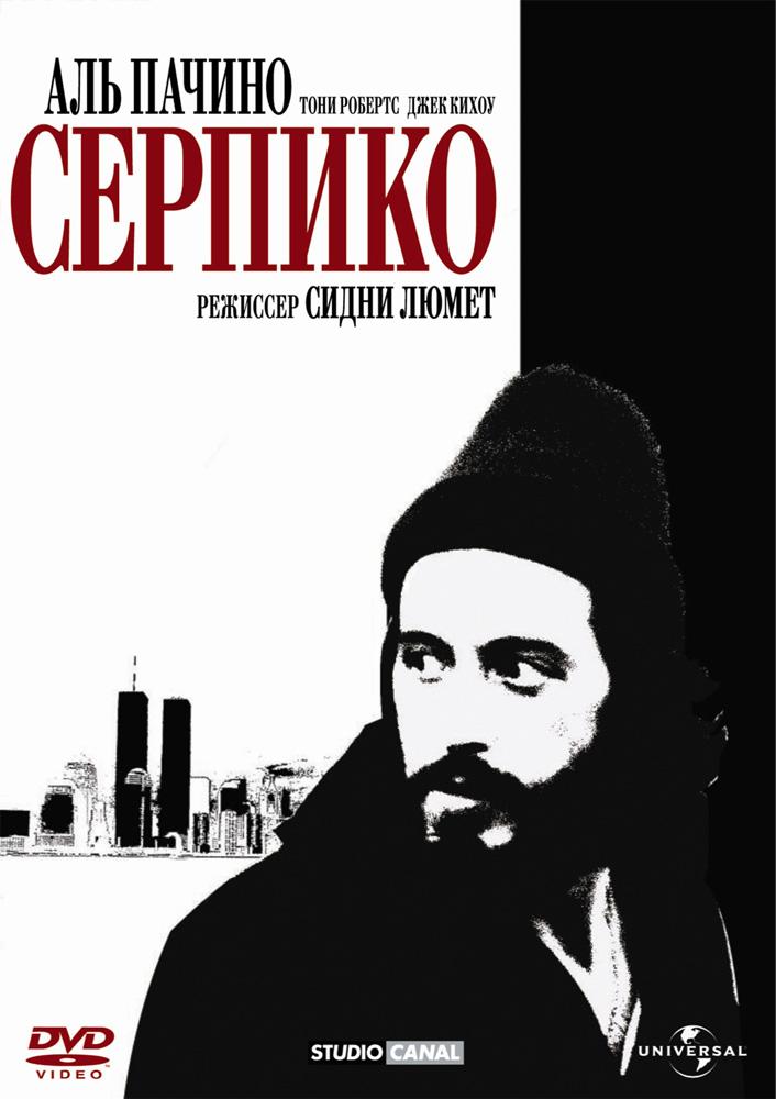 Смотреть Серпико / Serpico Онлайн бесплатно - В основу сюжета положена реальная история нью-йоркского полицейского, который...