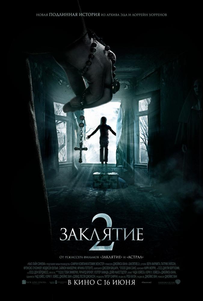 Смотреть Заклятие 2 / The Conjuring 2 Онлайн бесплатно - Фильм основан на случае, с которым столкнулись практикующие исследователи паранормальных...
