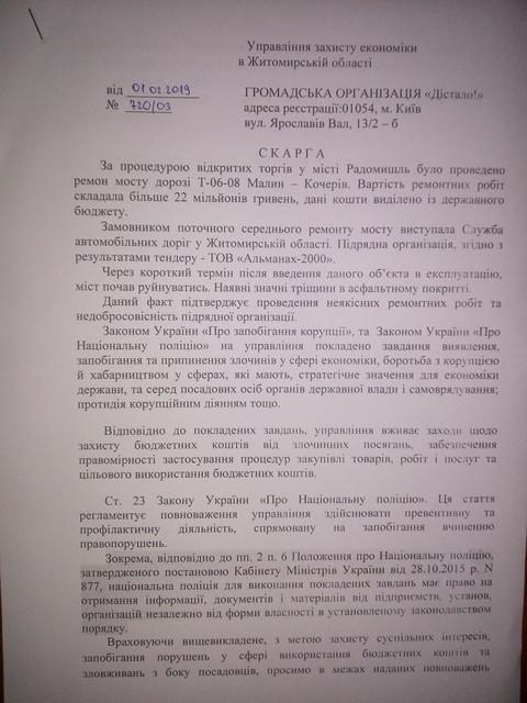 02 1 - Віталій Журавський звернувся до прокуратури через неякісний ремонт мосту в Радомишлі, на який з бюджету витратили 22 млн грн