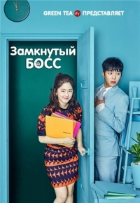 Замкнутый босс | Introverted Boss | Naesungjukin Boseu