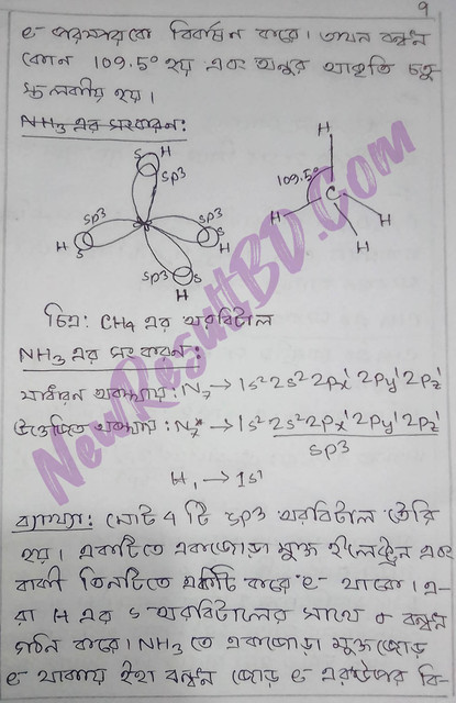 HSC Chemistry 7th Week Assignment 2021 Answer