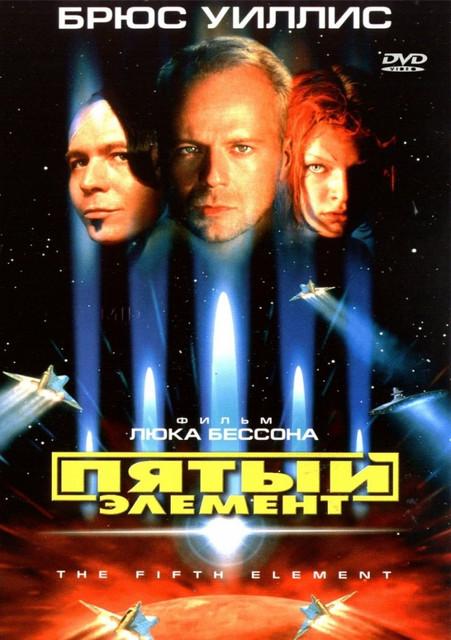 Смотреть Пятый элемент / The Fifth Element Онлайн бесплатно - Каждые пять тысяч лет открываются двери между измерениями и темные силы стремятся...