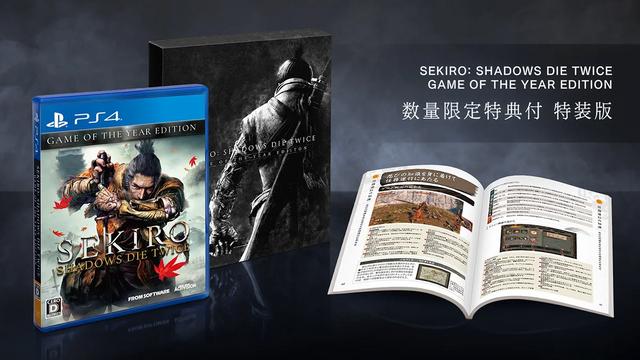 From Software宣佈《隻狼 影逝二度 年度版》將於10月29日在日本地區發售 Image
