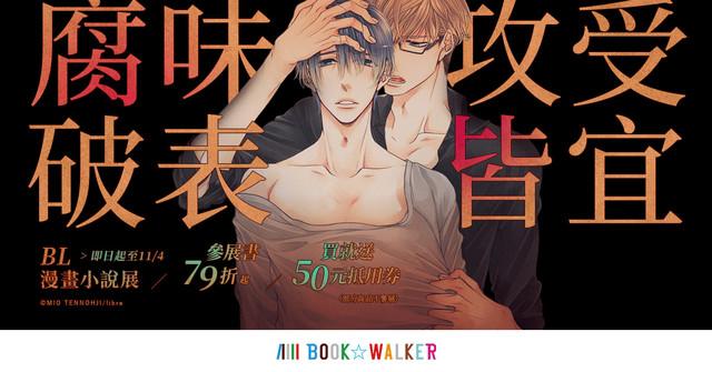 Topics tagged under book_walker on 紀由屋分享坊 BW1020-1