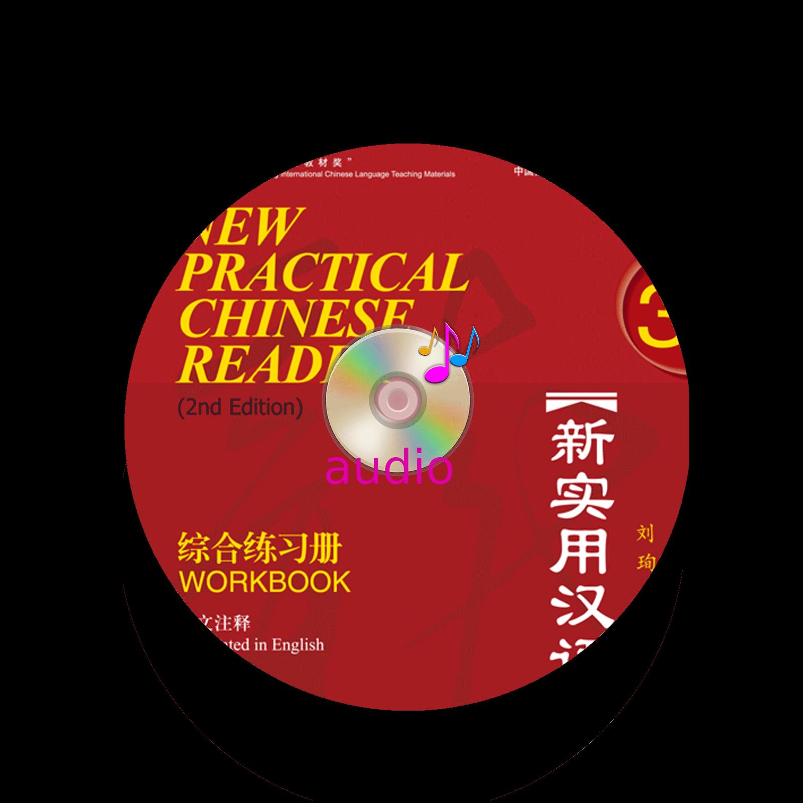 Xinshiyong Hanyu Keben Di2Ban Zonghe Lianxi 3 Audio