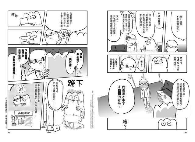 Topics tagged under 漫畫 on 紀由屋分享坊 GAY-P052-P053