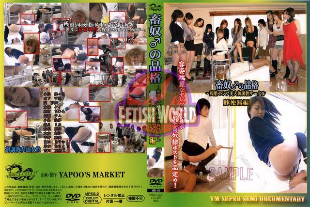 Yapoo's Market 65