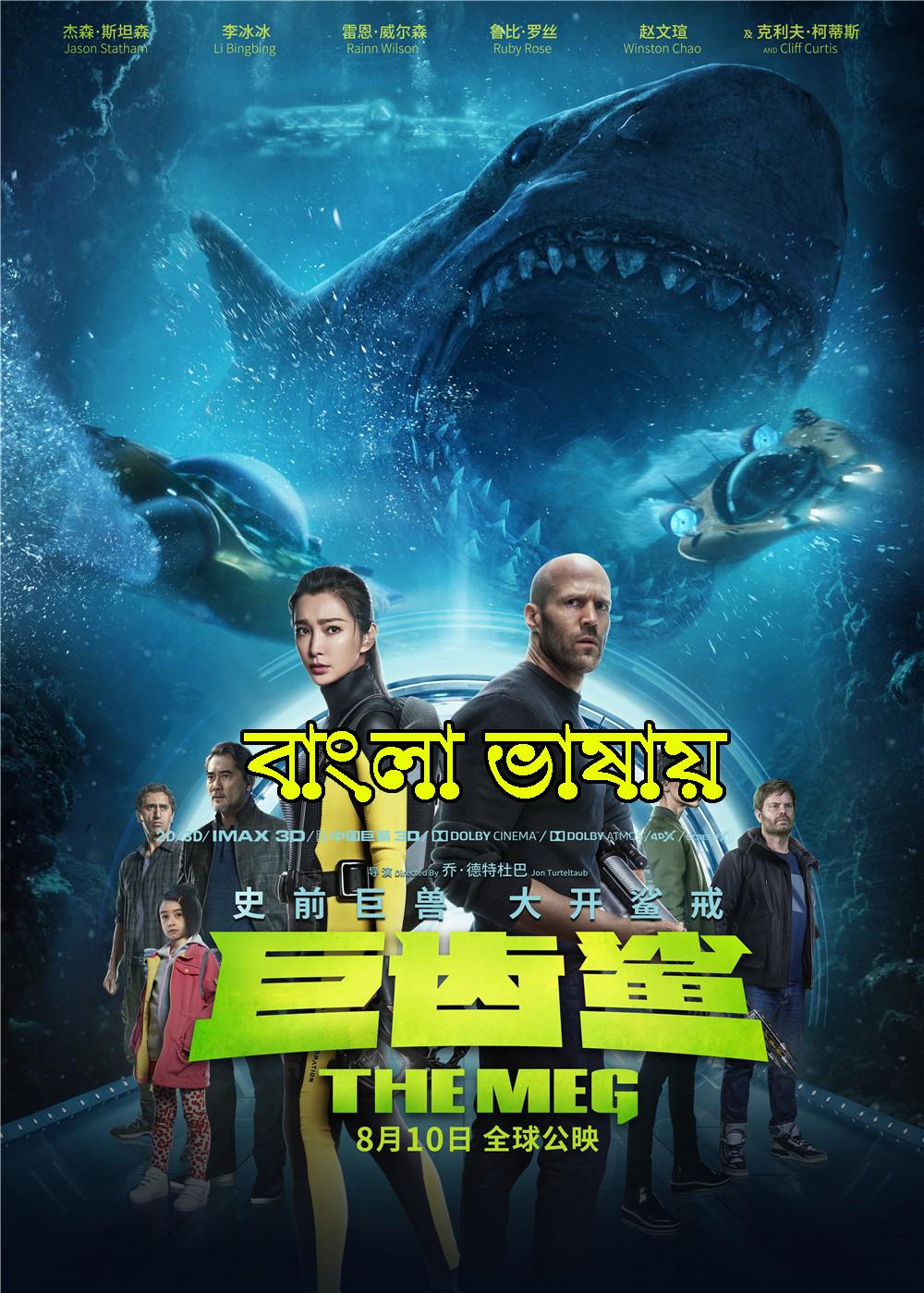 The Meg (2021) Bengali Dubbed 720p HDRip 800MB Download