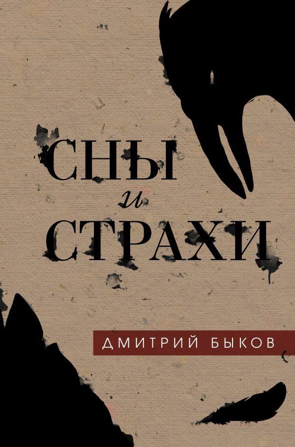 Сны и страхи. Дмитрий Быков