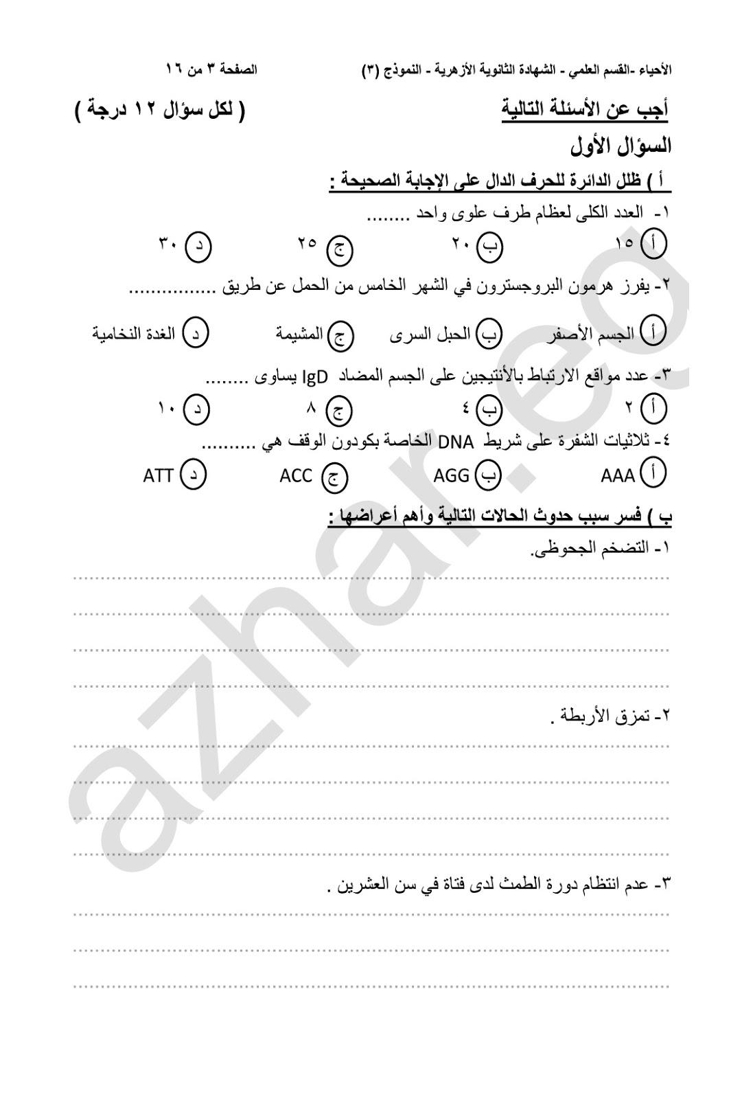 نموذج اجابة امتحان الاحياء للثانوية الازهرية 2020 بوابة الأزهر الالكترونية حل امتحان الاحياء 3 ثانوي ازهر ٢٠٢٠