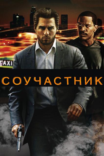 Смотреть Соучастник / Collateral Онлайн бесплатно - Водитель такси оказывается в положении заложника, когда к нему в машину садится наемный...