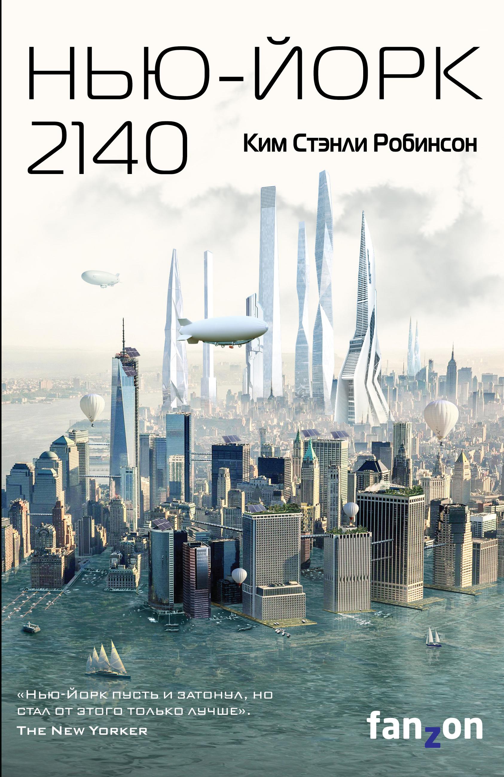 Ким Стэнли Робинсон «Нью-Йорк 2140»