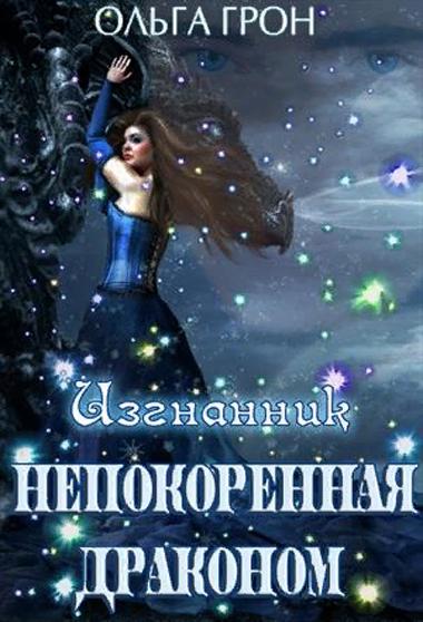 Непокоренная драконом. Изгнанник - Ольга Грон