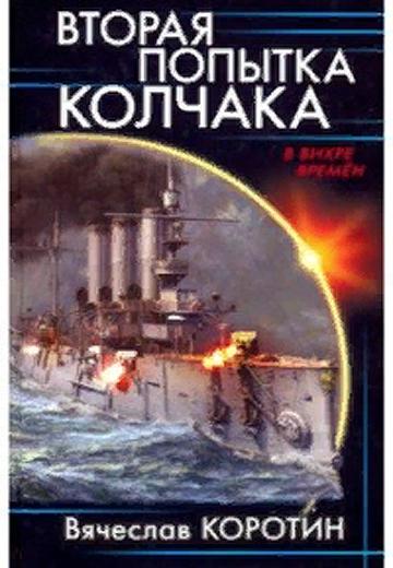 Вячеслав Коротин «Вторая попытка Колчака»