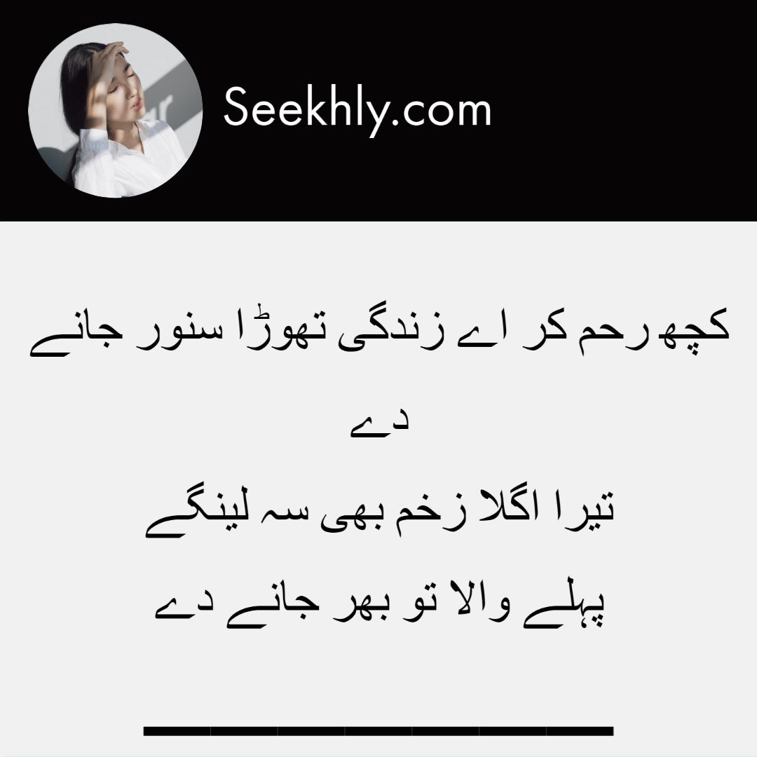 quotes-of-life-in-urdu-23
