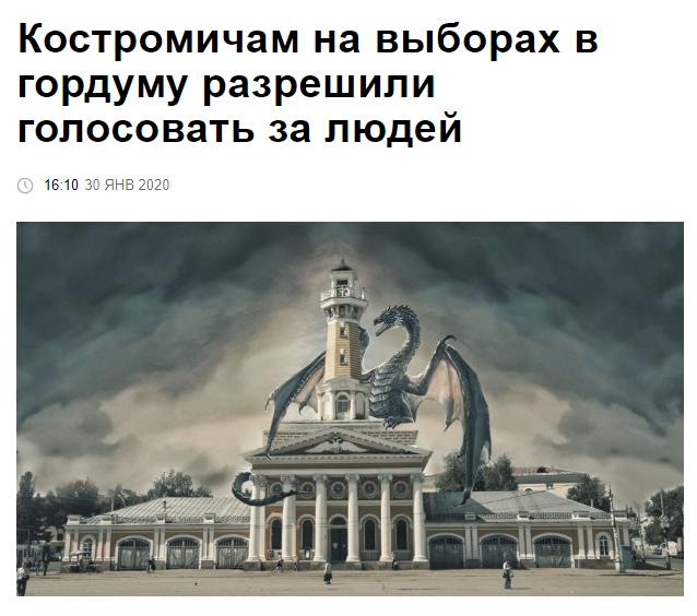 https://i.ibb.co/hcDnK9n/Opera-2020-01-31-162552-kostroma-today.png