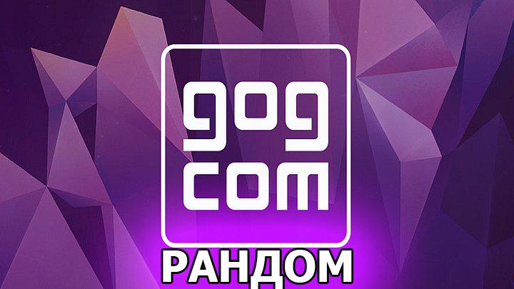 Рандом аккаунты GOG.COM