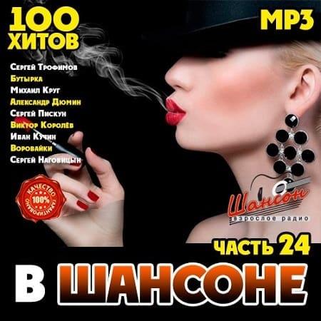 В Шансоне часть 24 (2020) MP3