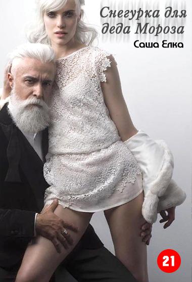 Снегурка для деда Мороза - Саша Елка