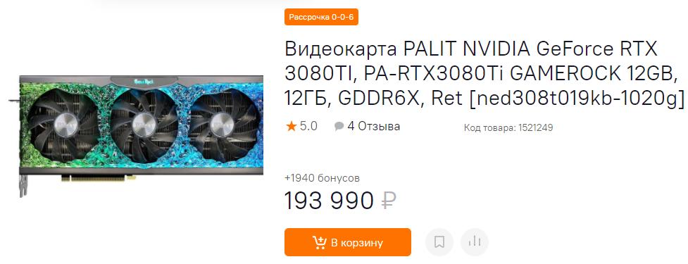 NVIDIA GeForce RTX 3080TI, 12GB