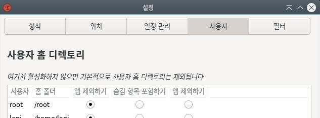 Timeshift Debian 10 Korean