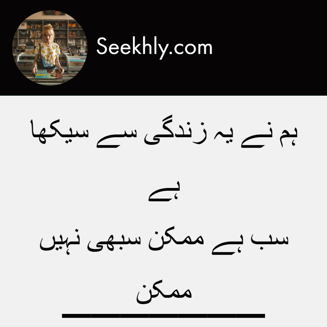 quotes-of-life-in-urdu-22-6