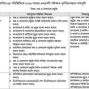 SSC-ICT-Short-Syllabus-1