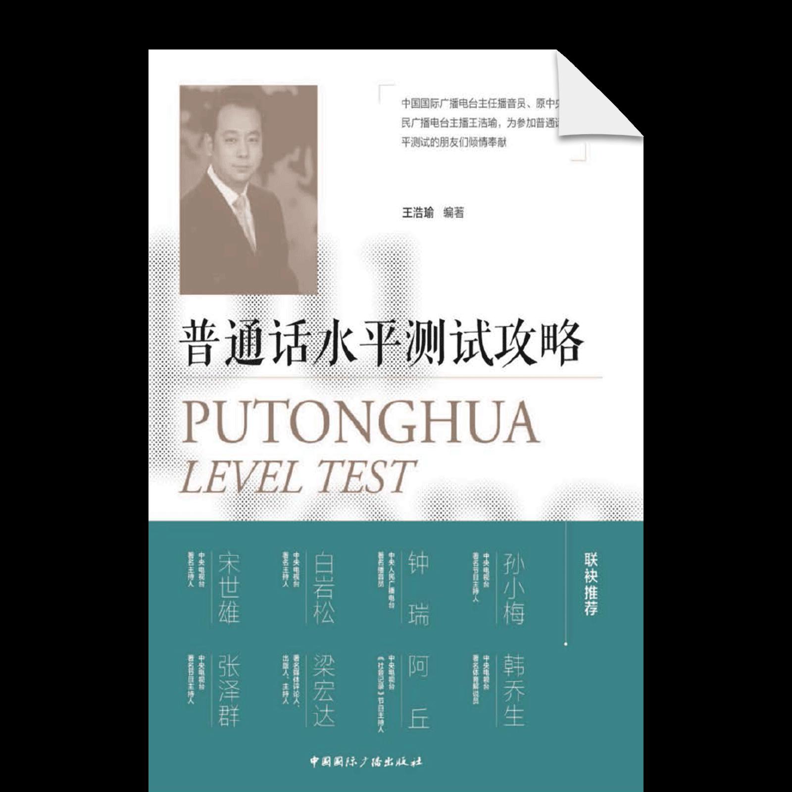 Putonghua Shuiping Ceshi Zhenglve