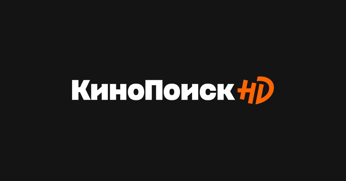 Подписка на 3 месяца Кинопоиск HD