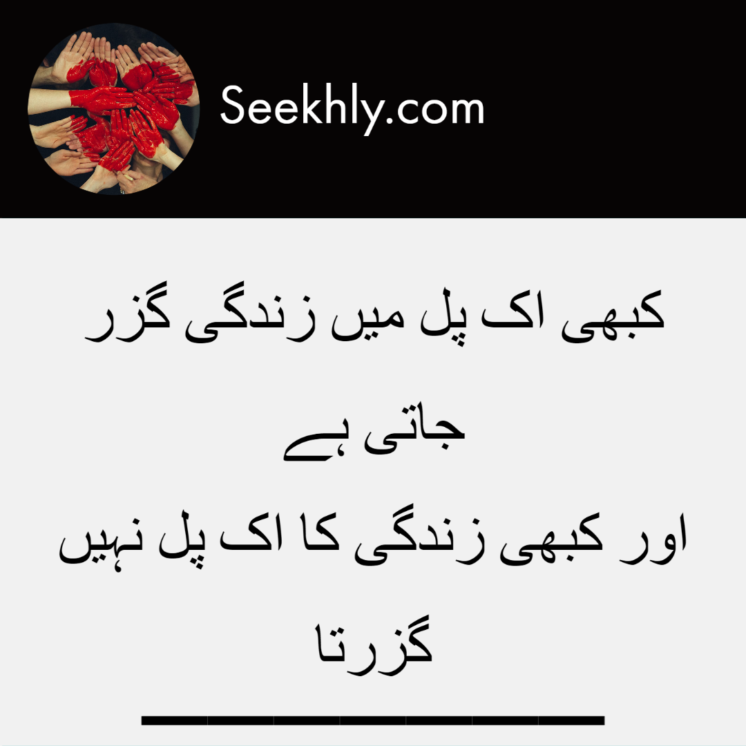 quotes-of-life-in-urdu-5
