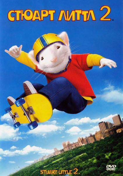 Смотреть Стюарт Литтл 2 / Stuart Little 2 Онлайн бесплатно - Стюарт теперь учится в школе, строит модели самолетов и играет в футбольной команде. Но...