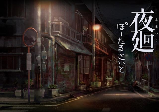 日本一: 請實況主與支持者懂得自重 Image