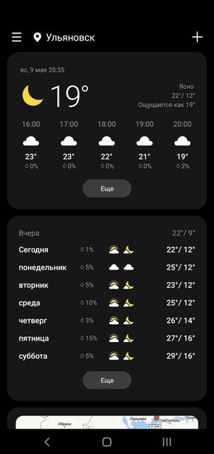 Screenshot-20210509-203519-Weather.jpg