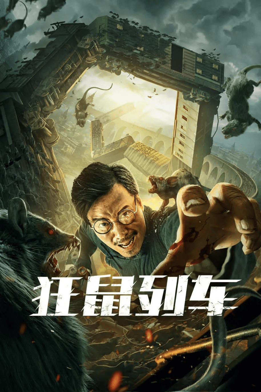 Rat Disaster (2021) Chinese Movie HDRip 720p AAC
