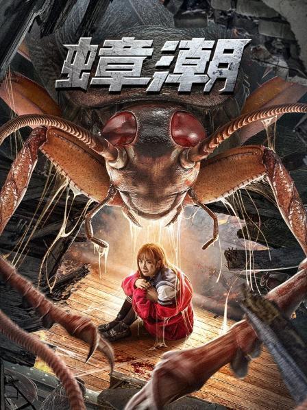 Cockroach Tide (2021) Hindi Dual Audio 720p HDRip 700MB Download