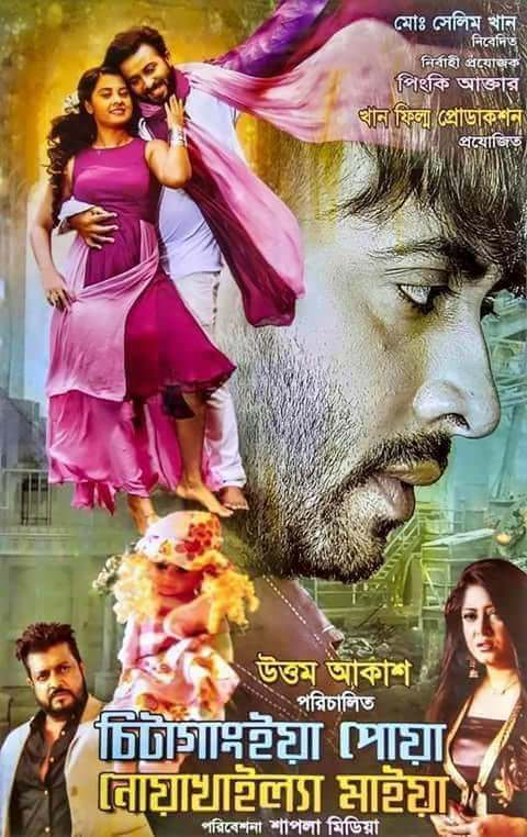 Chittagainga Powa Noakhailla Maiya (2018) Bengali Full Movie 720p