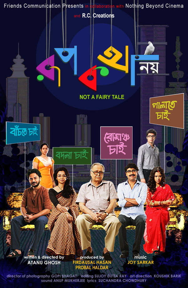 Rupkotha Noy 2013 Bengali Movie Webdl x264 AC3