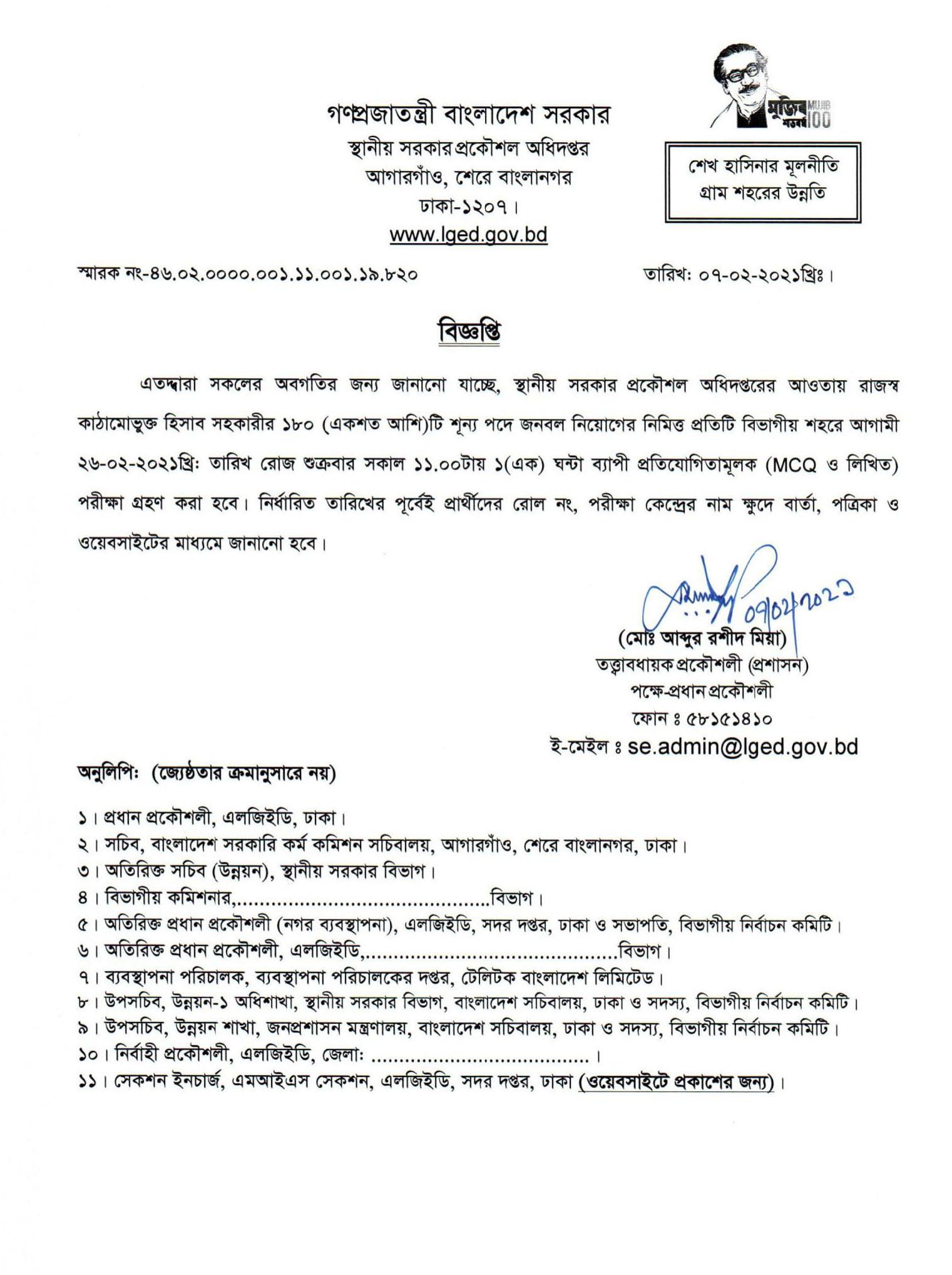 LGED-Exam-Notice
