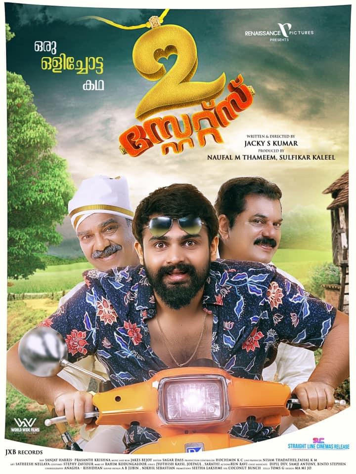 2 States 2020 Malayalam 720p HDRip ESub 900MB | 400MB Download
