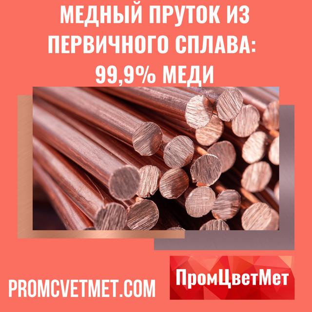 copper-pipe-m1